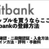 仮想通貨取引所bitbankの登録方法と使い方|手数料/ログイン/本人確認/評判