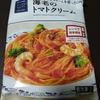 【ローソン冷凍食品】海老のトマトクリームパスタを食べてみた!レビュー・感想まとめ