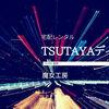 【音楽】宅配レンタル『TSUTAYAディスカス』DVD・CD・漫画