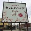 カフェ&レストラン:アジアンカフェダイニングCHITA CHITA