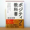 【本紹介】ポジティブの教科書