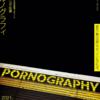 『ポルノグラフィ』Pornography