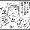(0023話)お風呂に入ろう