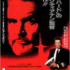 映画「レッド・オクトーバーを追え!」(1990)を見る。