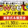 第3回推し土産スイーツ in アリオ橋本 表彰式&販売会!