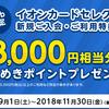 イオンカードの新規入会キャンペーンのやり方!!最大14000円相当もらえる!2020年5月