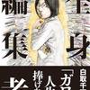 白取千夏雄『全身編集者』(おおかみ書房・2019)