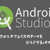 Android Wearのウォッチフェイスのソースコードをビルドする(その1)