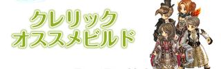 【Re:Build】初心者のためのクレリックおすすめツリーガイド
