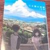 【最悪死ぬ】「三日間の幸福」by三秋縋 感想 絶望を煮込んだなにか ネタバレあり
