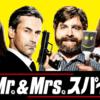 めちゃくちゃ笑えるアクションコメディ映画『Mr.&Mrs.スパイ 』