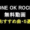 ONE OK ROCK(ワンオク)のおすすめ曲を無料で動画配信【2019年】