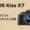 初めての一眼レフカメラにオススメ!EOS Kiss X7【レビュー】