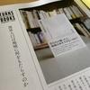 雑誌TURNSと北海道新聞で『関係人口の社会学』書評掲載