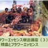 【イベント】 2016.5.22 東昭史先生のフラワーエッセンス療法講座(3)