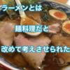 【質問箱】ラーメンとは麺料理だと改めて考え直させられた。2019/11/21