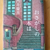 本好きにはやっぱり楽しい『お探しの本は』門井慶喜著