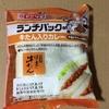 山崎製パンランチパック 牛たん入りカレー