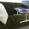 ソファで使えるPCテーブルを買いました~すごい便利かも