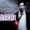6/4:コンスタンティン【ポケトレ FX入門】