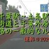 JR千葉駅と土気駅の往復を自家用車で動画撮影してみた♪(千葉県千葉市)