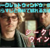 【映画】『シークレットウィンドウ』のネタバレなしのあらすじと無料で観れる方法の紹介