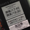 DEZERT X アルルカン 2MAN LIVE「ダブルラリアット」@渋谷CLUB QUATTRO