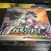 【オルタージェネシス】BOX開封報告【SRはいかに!?】