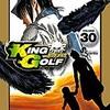 『KING GOLF』30巻のあらすじ