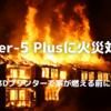 【3Dプリンタ】Ender-5 Plusに火災対策!