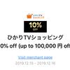 ひかりTVショッピングで10%割引
