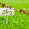 ブログが書けない悩みを解決【ブログを書く目的と動機】