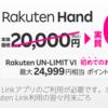 Rakuten UN-LIMIT初めてお申し込みなら5,000ポイント還元!「Rakuten Hand」とセット契約なら実質0円!
