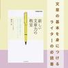 文章の基礎を身につけるwebライターの必読書『新しい文章力の教室』