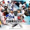 【プロスピA】リアルタイム対戦!最強投手ランキング!最も打ちにくい選手は?〔先発・中継ぎ・抑え〕