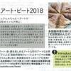 大阪■11/11■すみのえアート・ビート2018
