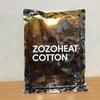 ZOZOHEAT COTTON (パターンオーダー)を買ってみた。