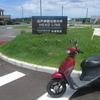 【旅先からの投稿】沖縄本島1周の旅