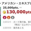 セゾンパールアメックス発行・利用で130,000pt(13,000円相当)GET!!