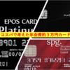 最新版!!個人的に思う年会費約3万円のカード②『コスパ!!』