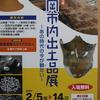令和2年度『富岡市内出土品展 ~あの時代の今が観たい~』が開催されます!!