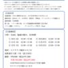 【開催決定!】10月〜ヨーガ基礎講座