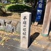 死者を葬った塚が語源 神奈川県の平塚の由来(平塚市)