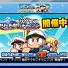 【イベント】サクスペ「フリート高校サクセスチャレンジ」