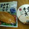 ローソンで6月20日〜24日まで、お惣菜10%OFF!!【たんぱく質を摂取しようの陣】