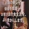 アルコールの価値ってなに?