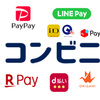 スマホ決済別・コンビニ対応状況一覧表【6月版リスト】PayPay・LINE・楽天ペイ・d払い・Origami Pay・メルペイ