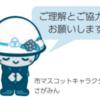 伊勢丹相模原店跡地、9月1日(火)から2階部分が全面通行止め!!