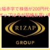 【個別株投資】ライザップの株を購入!超絶お買い得なのは今だけ?!