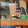 Sennan Guitars Show 2017開催致します!!!(1/28・1/29)